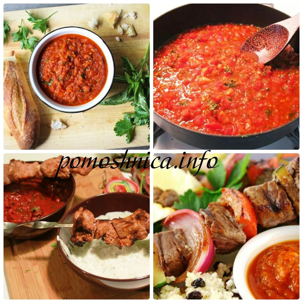 Соусы из помидор шашлычные рецепты с фото