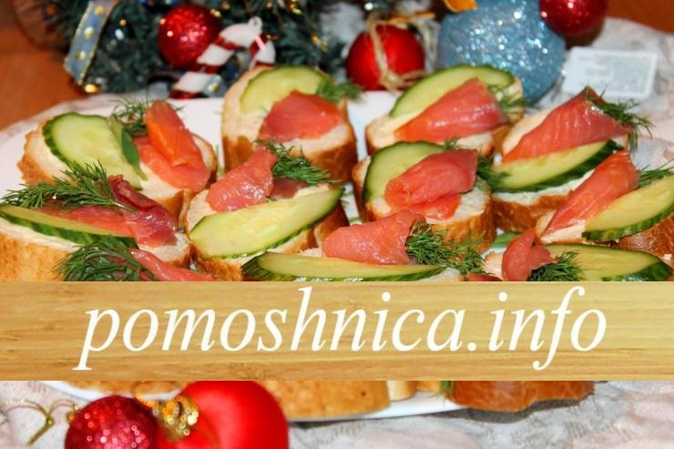 бутерброды с красной рыбой фото рецепты на праздничный стол