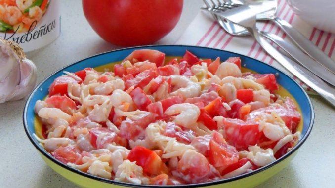 креветочный салат с помидорами и сыром фото