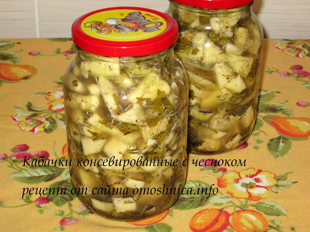 кабачки консервированные с чесноком рецепт с фото
