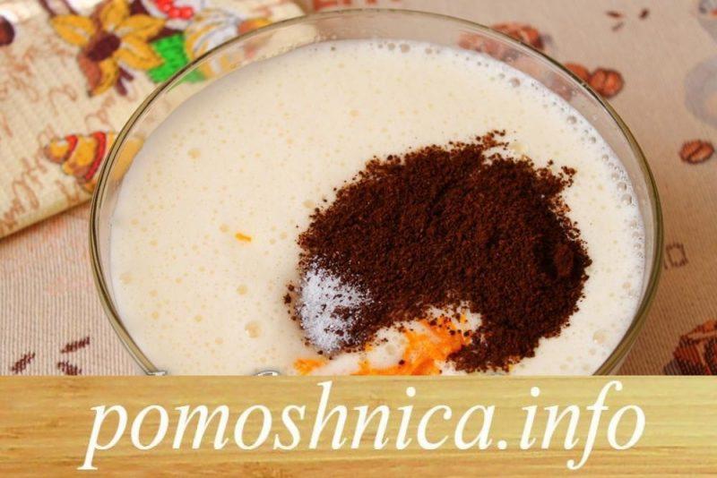 перемешиваем ингредиенты для кофейного теста
