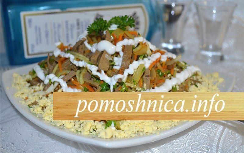 салат из говяжьей печени с морковью и луком фото