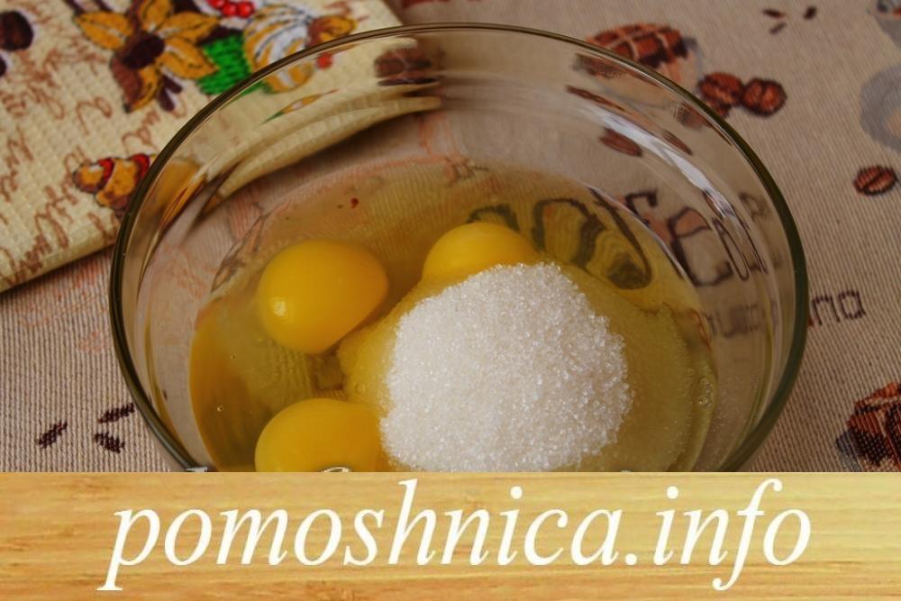 смешать яйца с сахаром